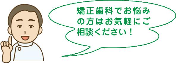 大阪、神戸、京都、奈良、和歌山、名古屋の矯正専門医・指導医が無料でオンライン相談実施中。回答数1992件。